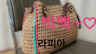 뜨개하는미용사/구찌 라피아 1편/코바늘여름가방/여름가방…