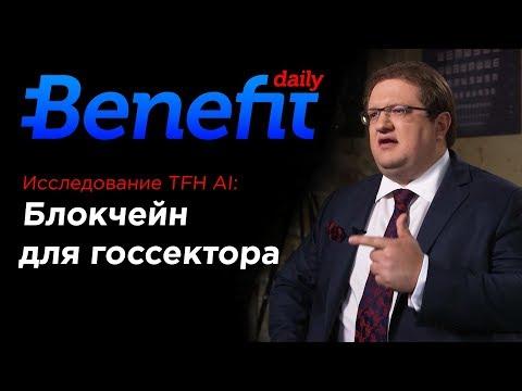 Исследование: Блокчейн в государственном секторе. Benefit Daily 18+