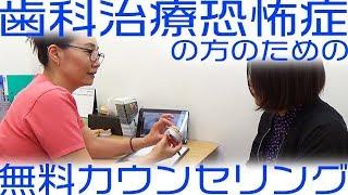 歯科治療恐怖症の方のための無料カウンセリング(齿科治疗恐惧症患者的免费面诊)(counseling)