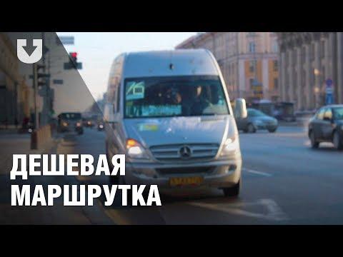 """""""Рублевая"""" маршрутка в Минске"""