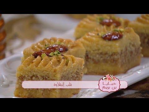 قلب البقلاوة + غريبية بالشكولاطة + سابليه بنكهة الفراولة و الفستق /  خبايا بن بريم / Samira TV