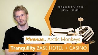 Мнение.. Arctic Monkeys - Tranquility Base Hotel + Casino (2018)