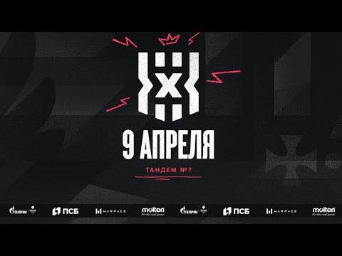 Женщины | Чемпионат России 3х3 | 7 Тандем | Этап 14 | Ижевск | 09.04.2021