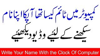 Computer Tips And Tricks Name in Time Clock Amazing Trick Urdu/Hindi