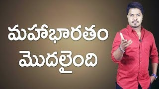 MAHABHARATAM PART 1 | Grand Beginning of Mahabharatham Series In Telugu | Vikram Aditya | EP#122
