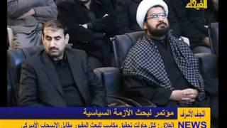 عقدت مؤسسة الغري للمعارف الإسلامية مؤتمرا طارئا