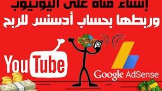 إنشاء قناة يوتيوب وشرح اعدادات القناة وربطها بجوجل أدسنس - أنظر للوصف ضرورى - Youtube + adsense