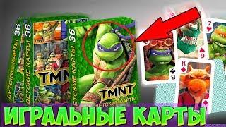 ИГРАЛЬНЫЕ КАРТЫ ЧЕРЕПАШКИ НИНДЗЯ / TMNT Game Cards
