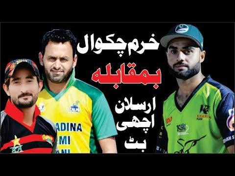 Khurram Chakwal VS Arslan Achi Butt