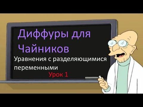 Дифференциальные уравнения с разделяющимися переменными. Урок 1
