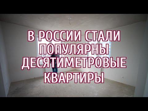 🔴 Россияне стали покупать десятиметровые квартиры