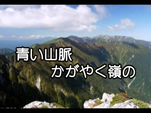 青い山脈  神戸一郎・青山和子