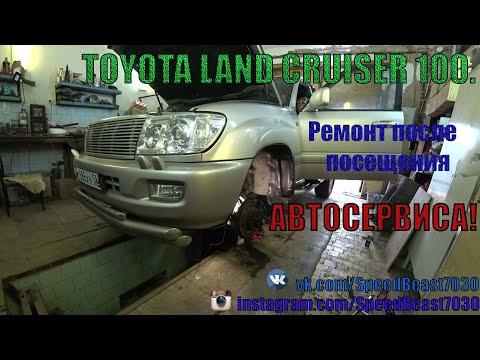 🚘 Toyota Land Cruiser 100👍  ✅  💥 Ремонт после посещения            АВТОСЕРВИСА☢️!!! 🛠