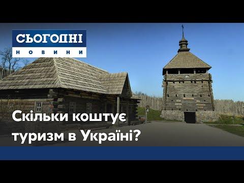 Внутрішній туризм: куди поїхати та скільки коштуватиме літній відпочинок в Україні?