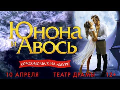 """Рок-опера """"Юнона и Авось"""". 10 апреля 2019 г. в Комсомольске-на-Амуре!"""