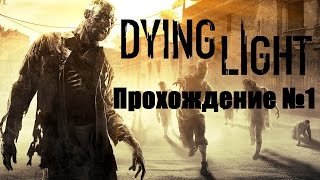 Dying Light - Не могу ходить