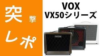 【5分で分かる】コンパクトで本格サウンドを楽しめるVX50 Series!