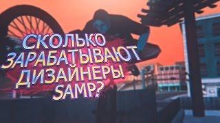 Сколько зарабатывает дизайнер интерьера в Беларуси