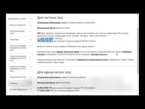СберБанк - горячая линия - как найти контактные данные?