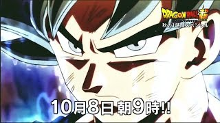 Goku's new form- dragon ball super episode 110 preview