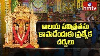 Protocol Rule in Vijayawada Kanaka Durga Temple | Telugu News | hmtv