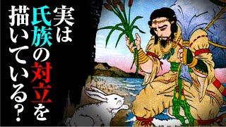 あの国民的神話が意味するものとは?『因幡の白兎』に関する諸説と謎