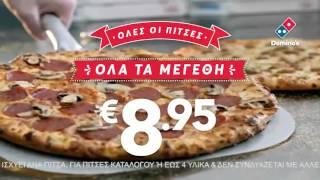 Domino's - Όλες οι πίτσες, όλα τα μεγέθη με € 8,95 TVC