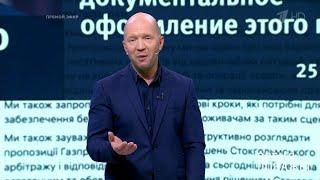 Украинские соглашения. Время покажет. Фрагмент выпуска от 26.19.2019