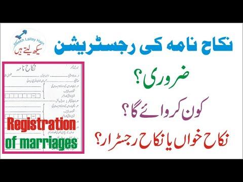 Registration Of Marriages/ Nikah Nama With Nikah Registrar By Seekh Laitay Hain In Urdu / Hindi