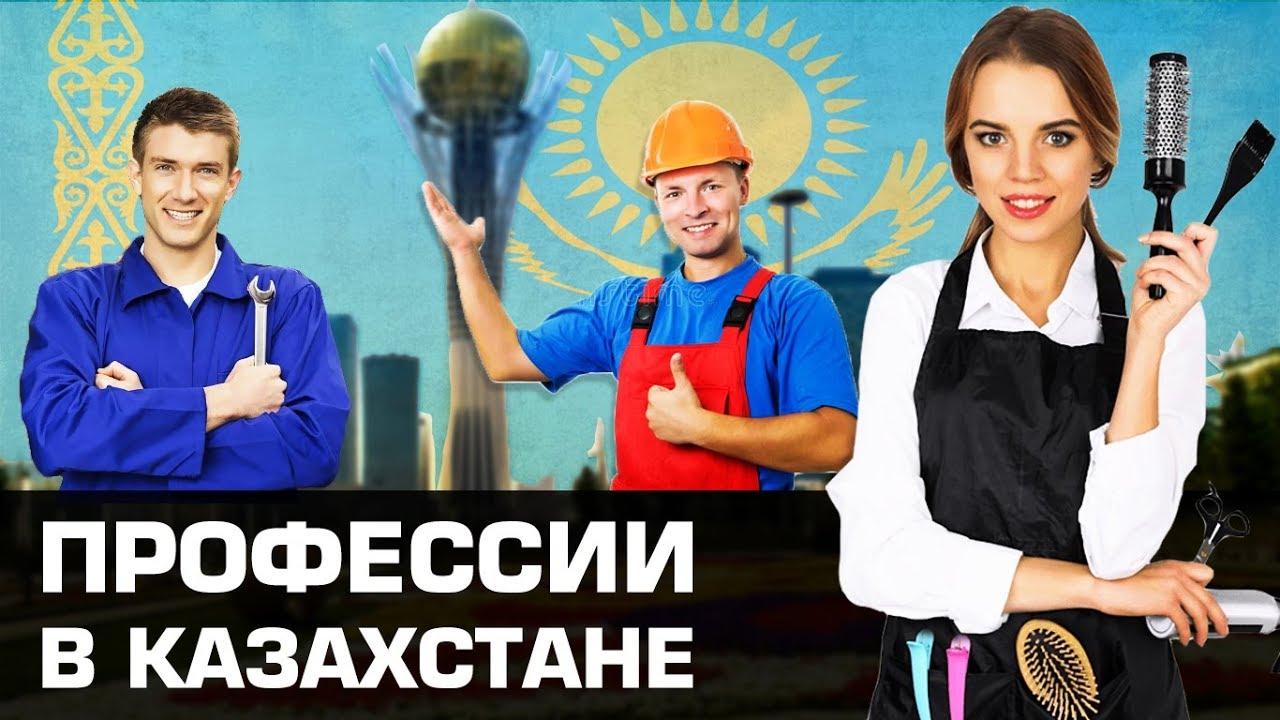 ТОП-5 Профессии в Казахстане