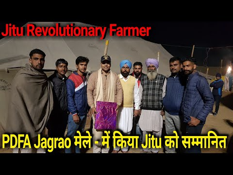 👍Jitu Revolutionary Farmer is honoured @Jagrao #PDFA Expo by
