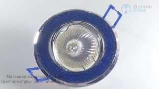 611A SH BL (синий блеск/хром) Electrostandard, обзор точечного светильника.