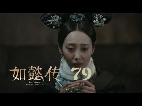 如懿傳 79 | Ruyi's Royal Love In The Palace 79(周迅、霍建華、張鈞甯、董潔等主演)