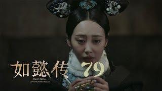 如懿傳 79   Ruyi's Royal Love in the Palace 79(周迅、霍建華、張鈞甯、董潔等主演)