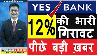 YES BANK SHARE PRICE NEWS | पीछे बड़ी ख़बर | YES BANK SHARE LATEST NEWS