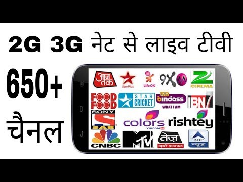 2G 3G Net Se Live TV 250+ Live Channels Techno Faizan Watch Now And Click Hare