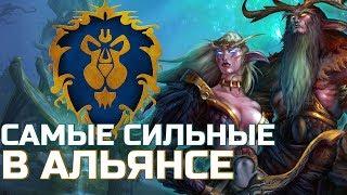 5 СИЛЬНЕЙШИХ ПЕРСОНАЖЕЙ АЛЬЯНСА // World of Warcraft