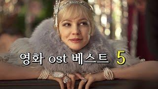 영화보다 더 유명한 영화 ost 베스트 5