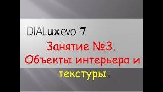 Dialux EVO 7. Занятие №3. Объекты интерьера и текстуры