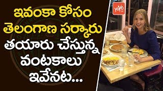 Telangana Govt Preparing Delicious Dinner For Ivanka Trump | Ivanka Visits Hyderabad || YOYO TV