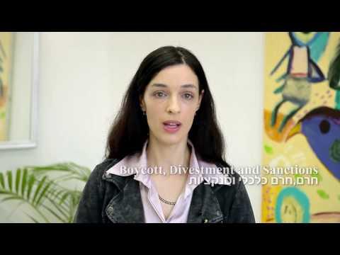 ארגון BDS