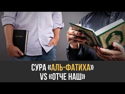 О разнице молитвы христиан и мусульман
