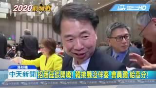 20190414中天新聞 韓招商座談唱「山歌」! 鏗鏘有力驚艷全場