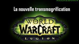 WORLD OF WARCRAFT - Tutoriel : La nouvelle transmogrification