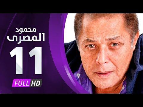 مسلسل محمود المصري حلقة 11 HD كاملة