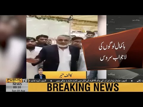 Flight coming to Karachi PK-762 left the passengers luggage in Jeddah | Public News
