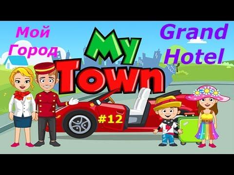 Мой Город - My town - #12 Отель - Grand Hotel. Детское видео, игра как мультик, новая серия.