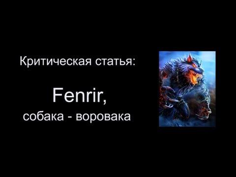 видео: Критическая статья №9: fenrir, собака-воровака [smite/Смайт] [Гайд]