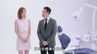 香港牙周病及植齒專頁:美麗一生 - Stephy x 牙周治療科專科醫生馮建裕 thumbnail