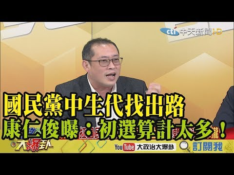 【精彩】國民黨中生代找出路 康仁俊曝:初選算計太多!